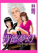 背徳夢幻エクスタシービート(ダイナマイトコミックス)