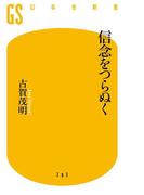信念をつらぬく(幻冬舎新書)