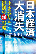 日本経済大消失 生き残りと復活の新戦略(幻冬舎単行本)