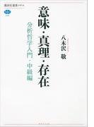 意味・真理・存在 分析哲学入門・中級編(講談社選書メチエ)