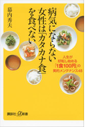 病気にならない女性は「カタカナ食」を食べない 人生が好転し始める「1食100円」の美的メンテナンス48(講談社+α新書)