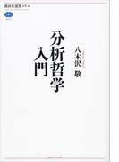 分析哲学入門(講談社選書メチエ)