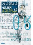 されど罪人は竜と踊る0.5(下) At That Time the Sky was Higher(イラスト簡略版)(ガガガ文庫)