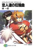 スクラップド・プリンセス サプリメント2 恋人達の狂騒曲(富士見ファンタジア文庫)
