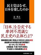 民主党はなぜ、日本を壊したのか(扶桑社新書)