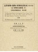 近世植物・動物・鉱物図譜集成 第29巻 2巻セット