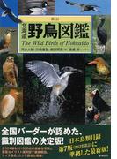 北海道野鳥図鑑 新訂 (ALICE Field Library)