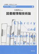 図書館情報技術論