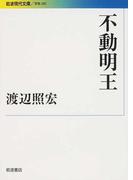 不動明王 (岩波現代文庫 学術)(岩波現代文庫)