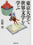 東京大学で世界文学を学ぶ (集英社文庫)(集英社文庫)