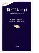 新・百人一首 近現代短歌ベスト100 (文春新書)(文春新書)