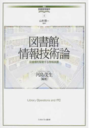講座・図書館情報学 4 図書館情報技術論