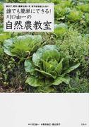 誰でも簡単にできる!川口由一の自然農教室 耕さず、肥料・農薬を用いず、草や虫を敵としない
