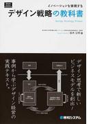 イノベーションを実現するデザイン戦略の教科書 (Shuwa Business Professional)