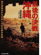 最後の決戦沖縄 鉄の暴風が打ちのめした90日間の死闘 (光人社NF文庫)(光人社NF文庫)