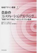 """奈良のコンステレーションブランディング """"奈良""""から""""やまと""""へのコンテクスト転換 (地域デザイン叢書)"""