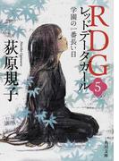 RDG レッドデータガール 5 学園の一番長い日 (角川文庫)(角川文庫)