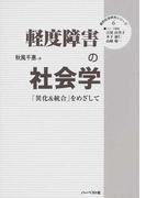 軽度障害の社会学 「異化&統合」をめざして (質的社会研究シリーズ)