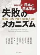 事例研究日本と日本軍の失敗のメカニズム 間違いはなぜ繰り返されるのか