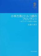 小林方言とトルコ語のプロソディー 一型アクセント言語の共通点 (九州大学人文学叢書)