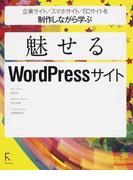 魅せるWordPressサイト 企業サイト/スマホサイト/ECサイトを制作しながら学ぶ