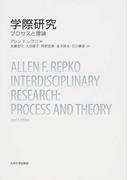 学際研究 プロセスと理論