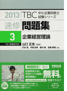 TBC中小企業診断士試験シリーズ速修問題集 2013年版3 企業経営理論