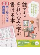 誰でもきれいな文字が書ける本 超速ボールペン字練習帳 どんなくせ字も美文字に変わる! (コツがわかる本)