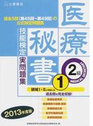 医療秘書技能検定実問題集2級 2013年度版1 第45回〜第49回