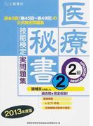 医療秘書技能検定実問題集2級 2013年度版2 第45回〜第49回