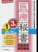 医療秘書技能検定実問題集3級 2013年度版1 第45回〜第49回