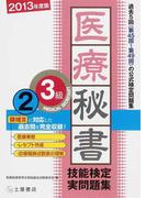 医療秘書技能検定実問題集3級 2013年度版2 第45回〜第49回