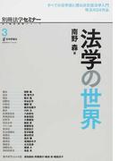 法学の世界 (別冊法学セミナー 新・総合特集シリーズ)