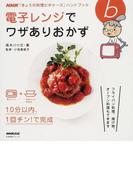 電子レンジでワザありおかず (生活実用シリーズ NHK「きょうの料理ビギナーズ」ハンドブック)