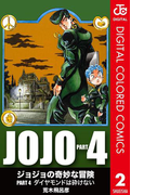 ジョジョの奇妙な冒険 第4部 カラー版 2(ジャンプコミックスDIGITAL)