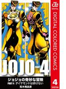 ジョジョの奇妙な冒険 第4部 カラー版 4(ジャンプコミックスDIGITAL)