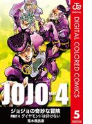 ジョジョの奇妙な冒険 第4部 カラー版 5(ジャンプコミックスDIGITAL)