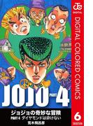 ジョジョの奇妙な冒険 第4部 カラー版 6(ジャンプコミックスDIGITAL)