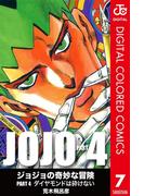 ジョジョの奇妙な冒険 第4部 カラー版 7(ジャンプコミックスDIGITAL)