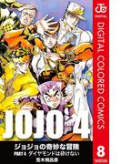 ジョジョの奇妙な冒険 第4部 カラー版 8(ジャンプコミックスDIGITAL)