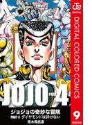 ジョジョの奇妙な冒険 第4部 カラー版 9(ジャンプコミックスDIGITAL)