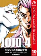 ジョジョの奇妙な冒険 第4部 カラー版 10(ジャンプコミックスDIGITAL)