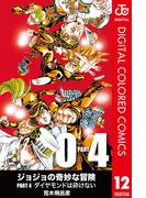 ジョジョの奇妙な冒険 第4部 カラー版 12(ジャンプコミックスDIGITAL)