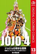 ジョジョの奇妙な冒険 第4部 カラー版 13(ジャンプコミックスDIGITAL)