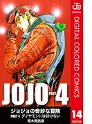 ジョジョの奇妙な冒険 第4部 カラー版 14(ジャンプコミックスDIGITAL)