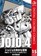 ジョジョの奇妙な冒険 第4部 カラー版 15(ジャンプコミックスDIGITAL)