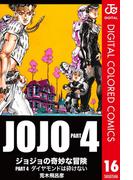 ジョジョの奇妙な冒険 第4部 カラー版 16(ジャンプコミックスDIGITAL)