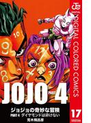 ジョジョの奇妙な冒険 第4部 カラー版 17(ジャンプコミックスDIGITAL)