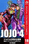 ジョジョの奇妙な冒険 第4部 カラー版 18(ジャンプコミックスDIGITAL)