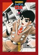 ジャイアントロボ1 少年サンデー版(小クリ復刻シリーズ)